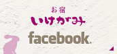 Facebook お宿 いけがみ