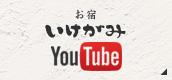 YouTube お宿いけがみ