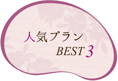 人気プラン BEST3